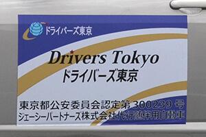 運転代行ドライバーズ東京の随伴車
