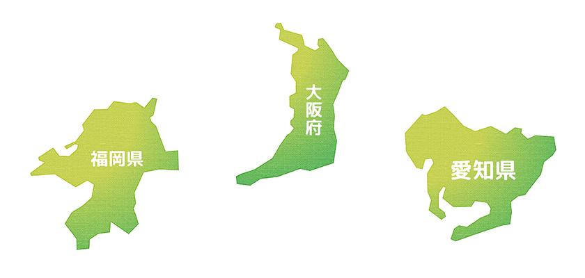 愛知県・大阪府・福岡県