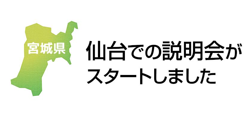 仙台での説明会がスタートしました