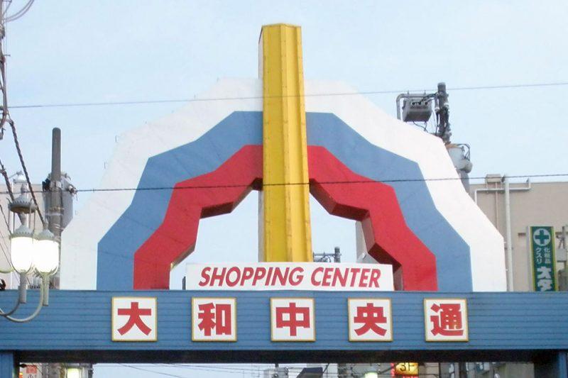 大和駅前の大和中央通のモニュメント